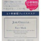 セルフダーマペン後にはジョワセリュールのヒト幹細胞フェイスマスク!