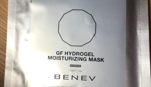 セルフダーマペンの後はこれ!ベネブGFハイドロジェルモイスチュアライジングマスク