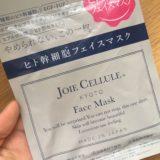 ジョワセリュールマスクを40代が使ってみた!リアルな口コミ評価